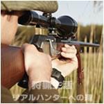 鉄砲刀剣類所持等取締法(銃刀法)