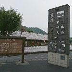 大分から宮崎へ。道の駅「清和文楽館」に車中泊