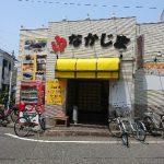 川崎の「日の出営業の特殊な風呂屋」に行ってみた