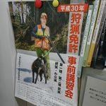 【不殺のハンター】狩猟免許の更新がクソめんどくさい件