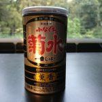 【自家醸造】日本酒を國酒と呼ぶためには法改正が必要