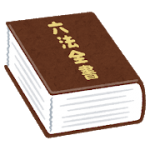 【宅建業法】宅建試験で必要な税の部分をまとめて学んでみる