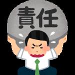 【宅建試験】瑕疵担保責任について