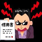 【宅建試験】債務不履行とかを学んでみる