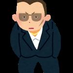 【職務質問】特殊詐欺における受け子及びクレジットカード窃盗の嫌疑