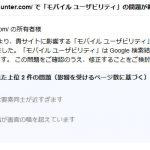 【八カ月目】Google先生に任せたら、アフィリエイトサイトと化す