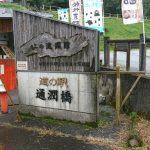 【車中泊】道の駅「通潤橋」「佐俣の湯」「道の駅うき」とはしごする