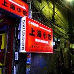 """【闇社会風】歌舞伎町の""""裏の味""""上海小吃(シャンハイシャオツー)"""