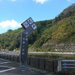 【道の駅】宇津ノ谷峠にて車中泊【静岡】