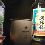 「久米島の久米仙」の一番おいしい飲み方は前割り!