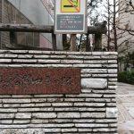 新宿遊歩道公園「四季の路」とゴールデン街