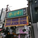 【思い出横丁】新宿で昼から飲めるしょんべん横丁の岐阜屋