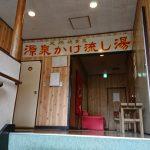 RVパークもオートキャンプも!いろりの宿 七里川温泉の日帰り入浴