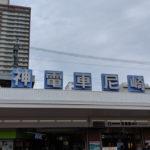 【尼崎】消滅の危機がある三和市場とかんなみ新地