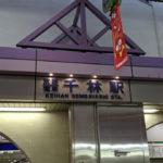 千林駅前を散策。そして大阪滝井新地に行ってみた【旧遊廓?】