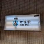 東京の遊廓跡地である洲崎遊廓に登楼