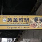 【横浜黄金町】浄化作戦で消えたちょんの間。高架下の今