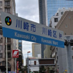 川崎でパスポートの再発行手続きをする