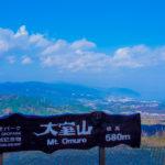 【オオムロヤマノボレ】伊豆高原の独立峰「大室山」で安産祈願