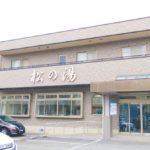 【川崎のどこか】高津区久末のデイケア施設風銭湯「松の湯」