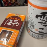 【東北新幹線】活性清酒「雪っこ」と「ほや酔明」で酒盛り