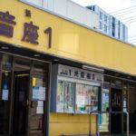 【NO CINEMA NO GAY!】野毛を探索。横浜光音座で映画鑑賞