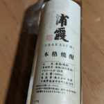 【宮城】粕取焼酎「浦霞」は華やかで甘みのある高貴な焼酎