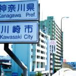 【川崎宿】コロナで消える川崎の繁華街