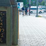 保土ヶ谷宿から藤沢宿へ。シェアサイクルで行く東海道五十三次
