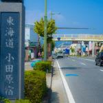 【藤沢宿→小田原宿】シェアサイクル変更【東海道】