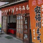 府中宿で安倍川餅を食し、藤枝宿を目指す