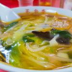 【伊勢佐木町】サンマーメン発祥の店といわれる中華料理店「玉泉亭」