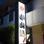 【横浜石川町】電子マネーも使える激熱銭湯の小山湯