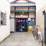 川崎のドヤ街・貝塚にある銭湯「吉の湯」へ