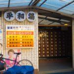 【川崎銭湯三十五次】サウナが100円!渡田新町にある銭湯「平和湯」