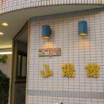 渡田地区にあるコミカ風呂「山陽館」
