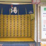 銭湯なのにプール?川崎区のハズレにある銭湯「浅田湯」