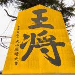 【参りました】元青線地区だった山形天童温泉のスナック街
