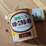 【DIY】油性の色付きウレタンニスを床に塗る