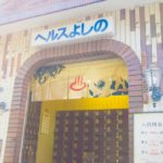 【読売ランド前駅】マフィアX、ヘルスよしの、ビール【川崎銭湯巡り】
