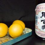 濃厚芳醇、勝浦の地酒「腰古井」ゆで卵を酒の肴に