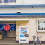 老舗洋食店モナリザンの「キャセロール」と幸区小倉の銭湯「小倉湯」