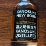 ジャパニーズモルト「KANOSUKE NEW BORN PEATED」の味
