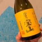 焼酎を科学する。東京農大卒の人が生んだ芋焼酎「富乃宝山」