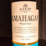 モルトウイスキー「AMAHAGAN World Malt Edition No.3」レビュー
